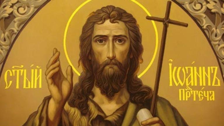 Денят на Св. Йоан Кръстител – Ивановден
