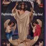 Възкресение Христово!