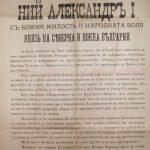 Manifest-na-Knqz-Aleksandur-Purvi-za-Suedinenieto-na-Bulgariq