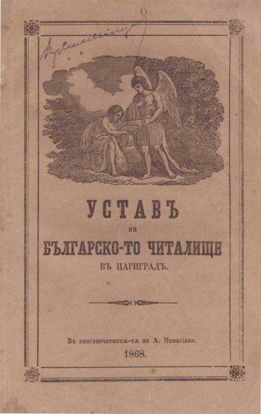 Създаване на Цариградското българско читалище
