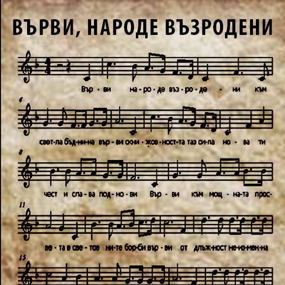 Химнът на светите братя Кирил и Методий