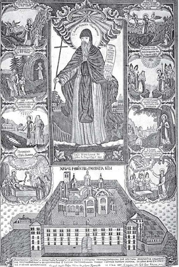 Денят на Св. Йоан Рилски
